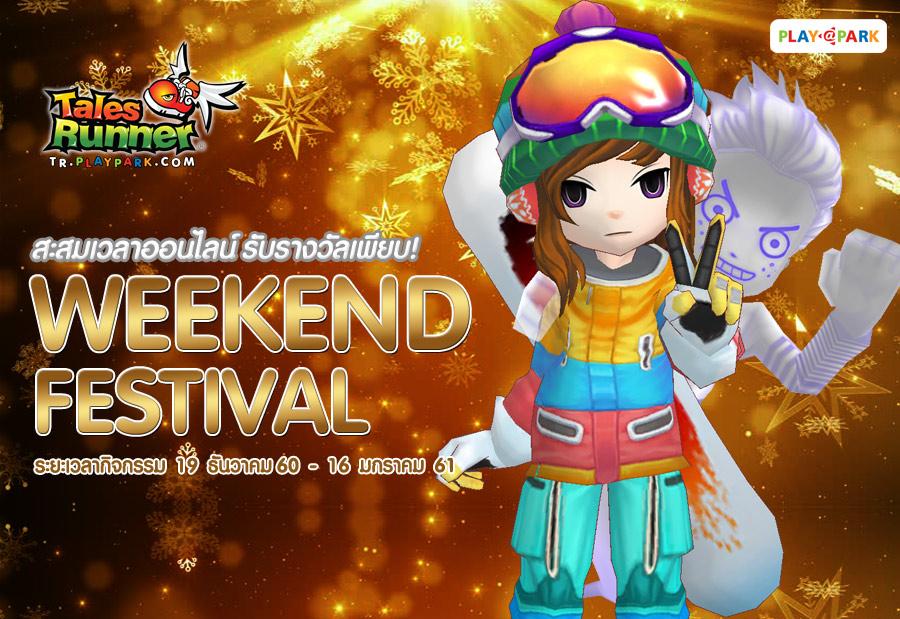 [Tales Runner] Weekend Festival สะสมเวลาออนไลน์ รับรางวัลเพียบ!