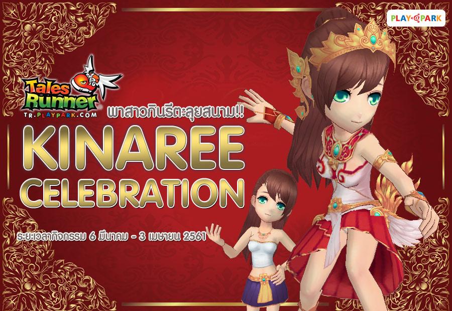 [Tales Runner] Kinaree Celebration พาสาวกินรีตะลุยสนาม!