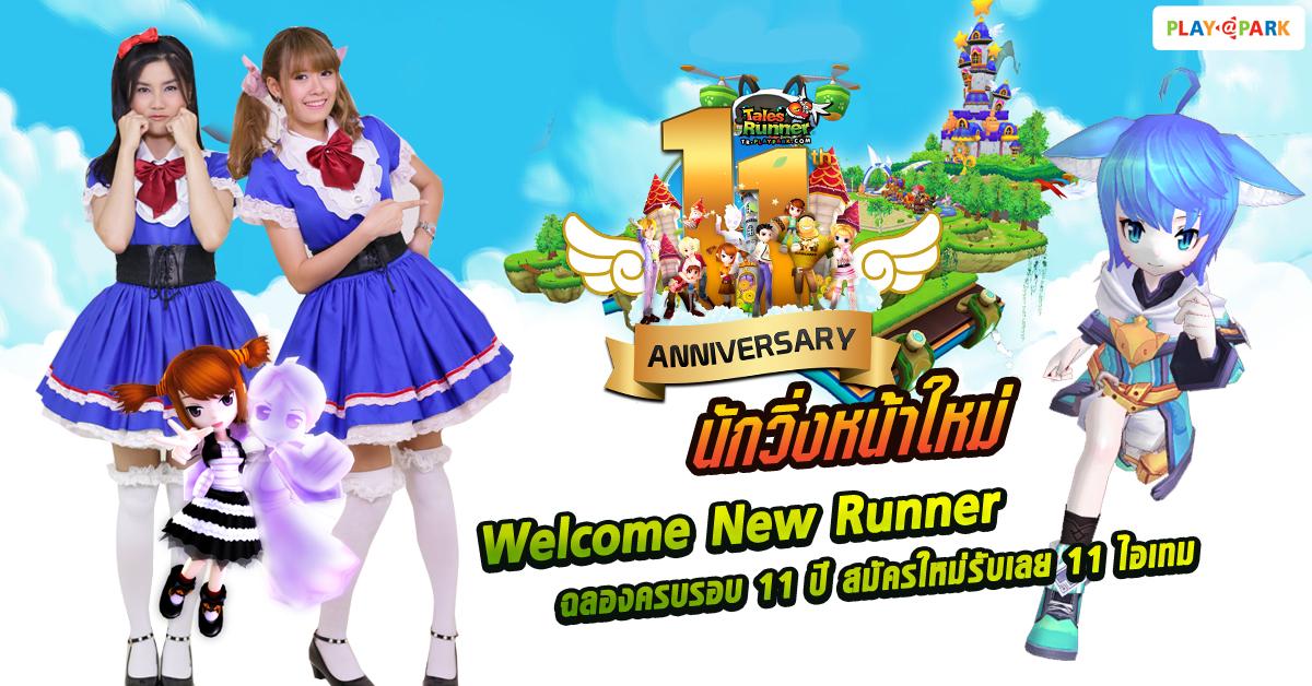 [Tales Runner]  ฉลอง 11 ปี Welcome New Runner นักวิ่งหน้าใหม่ เปิดกล่อง 11 ปี 11 ไอเทม!
