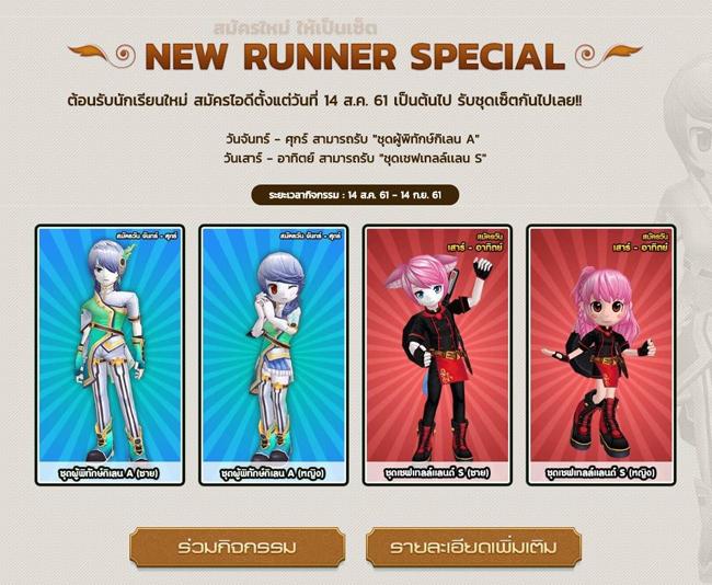 [Tales Runner] New Runner Special สมัครใหม่ให้เป็นเซ็ตเดือนสิงหาคม