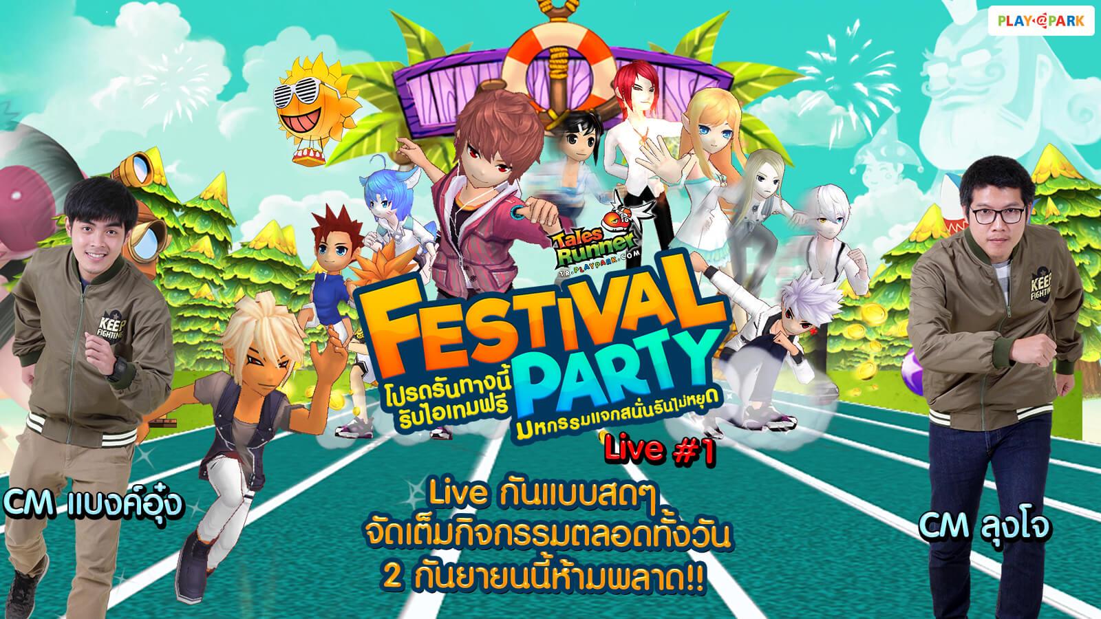 [Tales Runner] TR FESTIVAL PARTY ความสนุกสุดฟิน รับไอเทมฟรีตลอดวัน ทุกวันอาทิตย์แรกของทุกเดือน!!