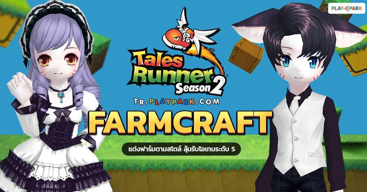 PlayPark รวมกิจกรรมสุดมันส์รับซัมเมอร์ ตลอดเดือนเมษายน 2562