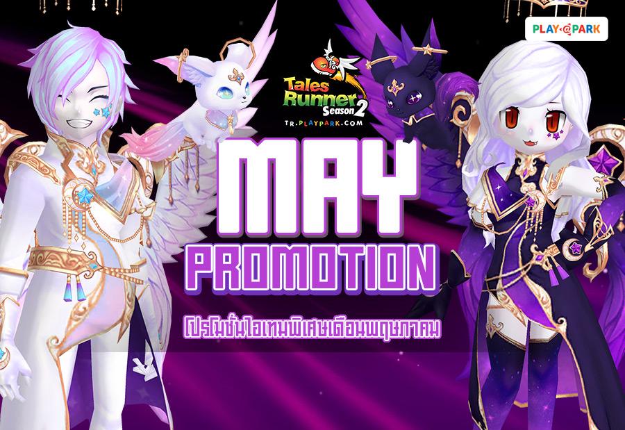 [Tales Runner] May Promotion : โปรโมชั่นไอเทมพิเศษเดือนพฤษภาคม