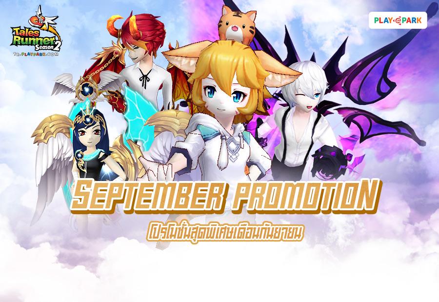 [Tales Runner] September Promotion : โปรโมชั่นไอเทมพิเศษเดือนกันยายน
