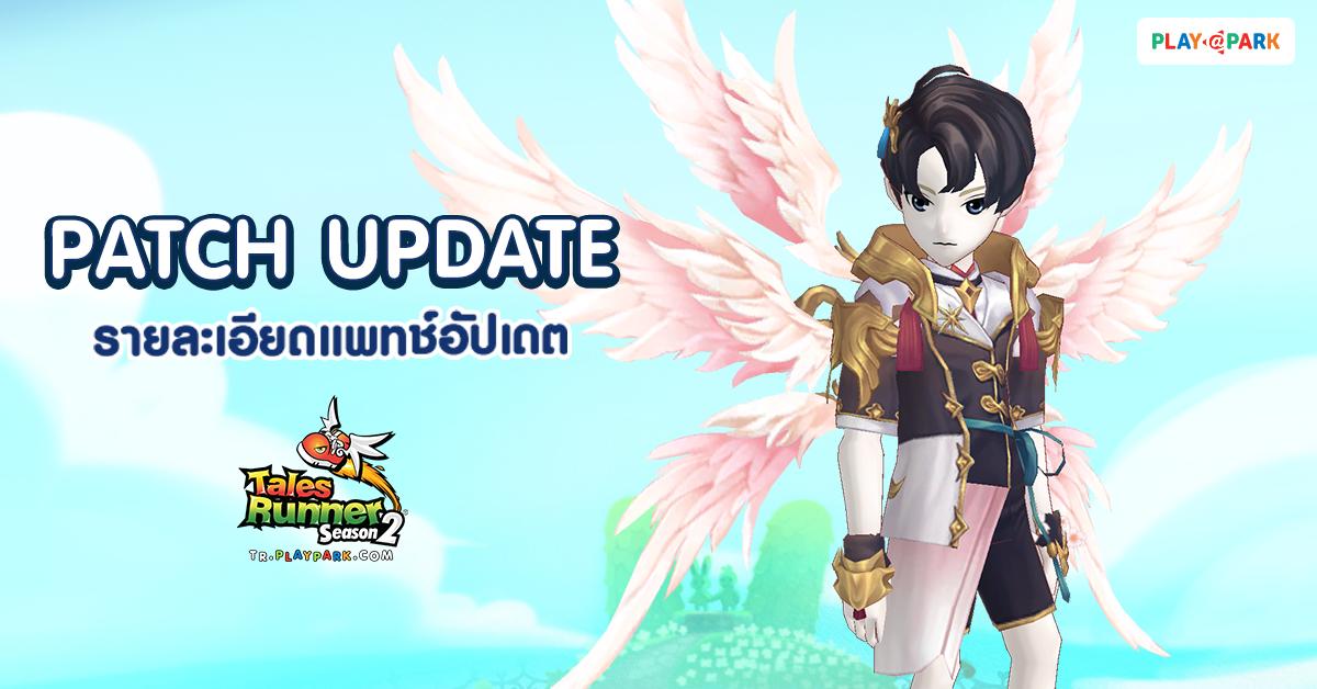 Patch Update ประจำสัปดาห์ วันที่ 18 สิงหาคม 2563