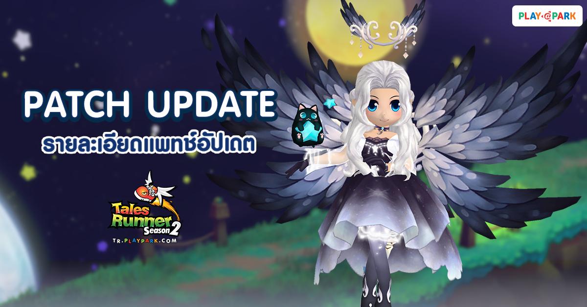 Patch Update ประจำสัปดาห์ วันที่ 25 สิงหาคม 2563