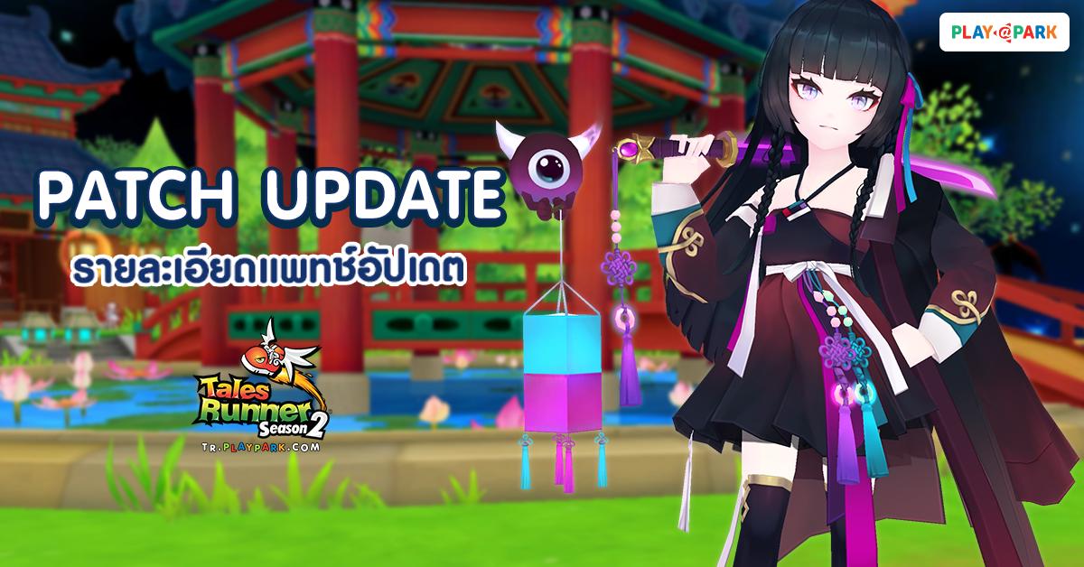 Patch Update ประจำสัปดาห์ วันที่ 8 กันยายน 2563