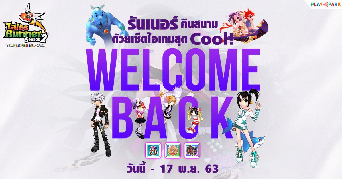 Welcome Back รันเนอร์คืนสนาม ด้วยไอเทมสุด Cool!