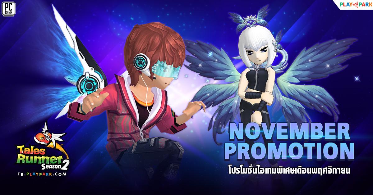 November Promotion : โปรโมชั่นไอเทมพิเศษเดือนพฤศจิกายน
