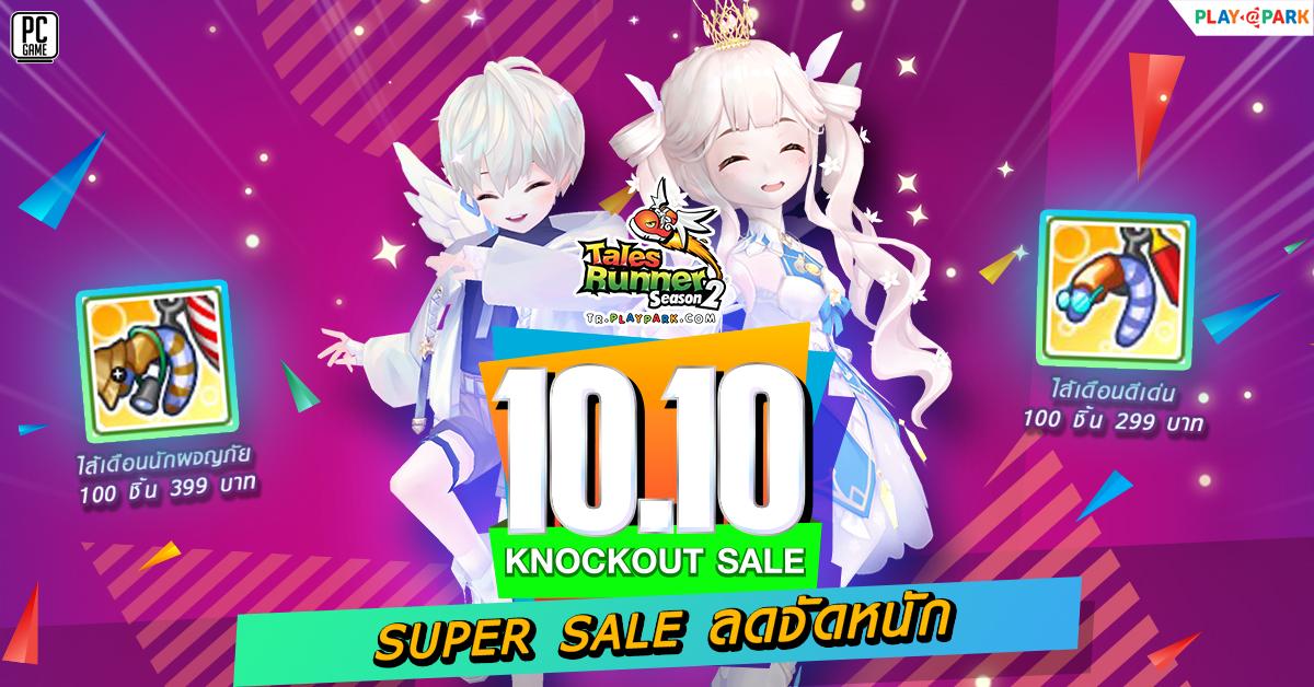 Wowtober Super Sales ลดจัดหนัก 10 - 11 ตุลาเท่านั้น!!