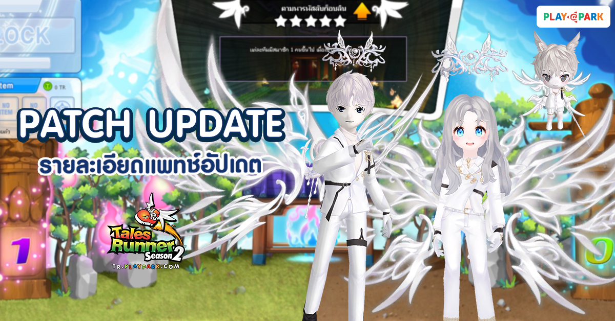 Patch Update ประจำสัปดาห์ วันที่ 12 มกราคม 2564