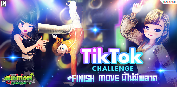 [AUDITION] TIKTOK CHALLENGE: #FINISH_MOVE นี้ไม่มีพลาด