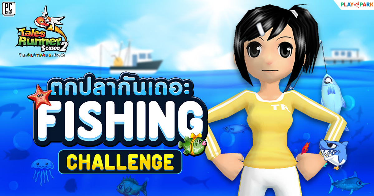 Fishing Challenge ตกปลากันเถอะ