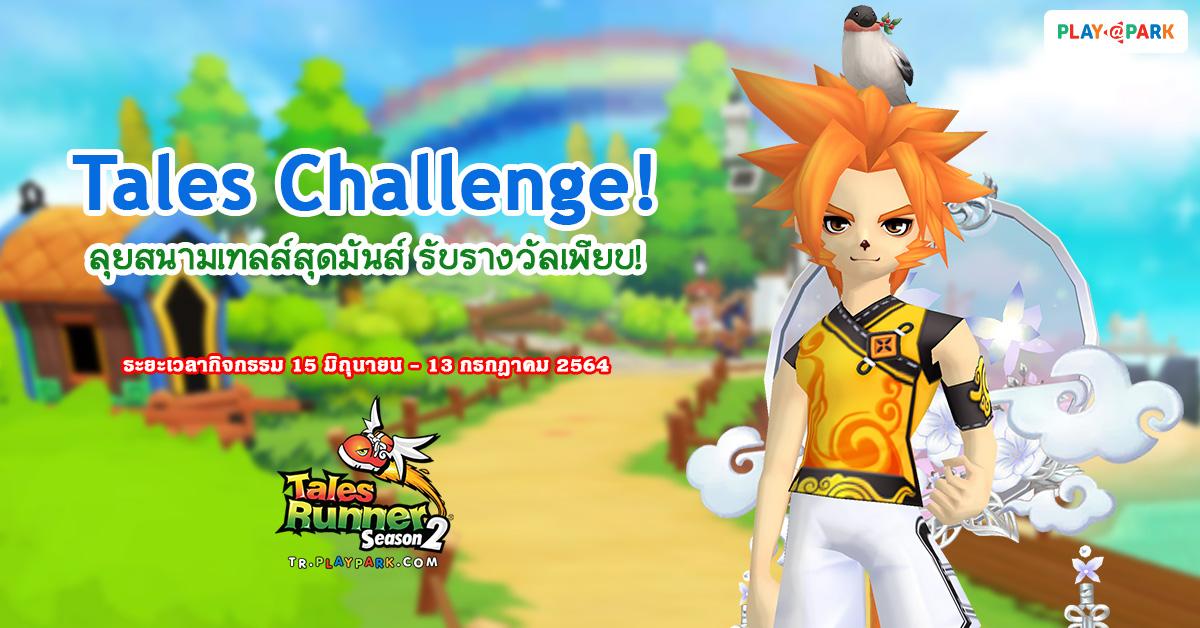 Tales Challenge! ลุยสนามเทลส์สุดมันส์ รับรางวัลเพียบ!