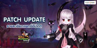 Tales Runner - เกมวิ่งอันดับ 1 ของไทย